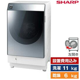 洗濯機 洗濯11.0kg 乾燥6.0kg ななめ型ドラム式洗濯乾燥機 左開き SHARP シルバー系 ES-W112-SL 設置費込 【代引き不可】