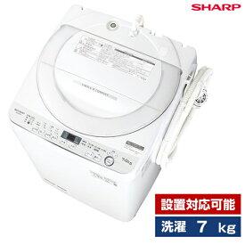 洗濯機 7.0kg 全自動洗濯機 SHARP ホワイト系 ES-GE7D-W 設置対応