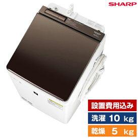 洗濯機 洗濯10.0kg 乾燥5.0kg 洗濯乾燥機 SHARP ブラウン系 ES-PW10D 設置費込み 【代引き不可】