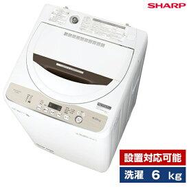 洗濯機 6.0kg 全自動洗濯機 SHARP シャープ ブラウン系 ES-GE6D 設置対応 一人暮らし 節水 縦型 穴なし槽 抗菌加工 防カビ おしゃれ着コース ESGE6D