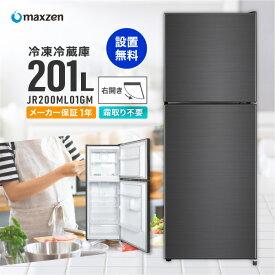 冷蔵庫 201L 2ドア 配送設置無料 大容量 霜取り不要 新生活 コンパクト 右開き オフィス 単身 家族 一人暮らし 二人暮らし 新品 おしゃれ 白 ガンメタリック 1年保証 maxzen JR200ML01GM