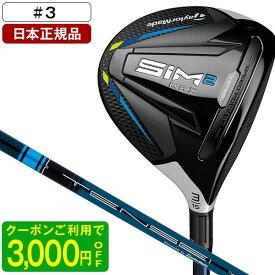 テーラーメイド SIM2 MAX(シム2 マックス) フェアウェイウッド 2021年モデル TENSEI BLUE TM50 #3 15° SR 【日本正規品】【クーポン対象】