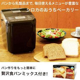 siroca SB-1D151 おうちベーカリー ホームベーカリー シロカ 1斤 ブラウン 贅沢食パンミックスセット コンパクト おしゃれ 食パン ヨーグルト ケーキ 甘酒 アレンジパンコース SB1D151