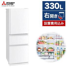冷蔵庫 三菱電機 3ドア 330L 右開き 幅60cm パールホワイト Cシリーズ MR-C33F