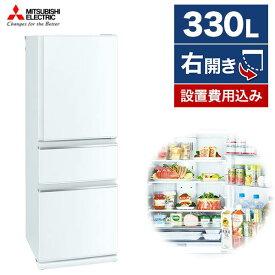 冷蔵庫 三菱 3ドア 330L 右開き 幅60cm パールホワイト CXシリーズ MR-CX33F-W