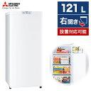 冷凍庫 三菱 MITSUBISHI MF-U12F 121L 右開き 小型 1ドア ホワイト 前開き 冷凍食品 ホームフリーザー お…