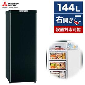 冷凍庫 三菱 MITSUBISHI MF-U14F 144L 右開き 小型 1ドア ブラック 前開き 冷凍食品 ホームフリーザー おしゃれ おすすめ
