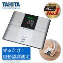 体組成計 TANITA タニタ 体重計 RD-504-SV シルバー インナースキャンデュアル アプリ 連携 BMI 体脂肪 内臓脂肪 基礎代謝 体内年齢 日本製 ダイエット 健康管理 筋肉 推定骨量 グラフ機能 RD504