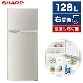 冷蔵庫 シャープ 2ドア 128L 右開き 幅48cm シルバー系 SJ-H13E