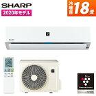 SHARP AY-L56H2-W ホワイト系 L-Hシリーズ [エアコン (主に18畳・単相200V)] 2020年レビューを書いてプレゼント!〜5月31日まで