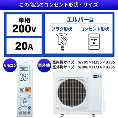 【標準設置工事セット】MITSUBISHIMSZ-ZW6320S-Wピュアホワイト霧ヶ峰Zシリーズ[エアコン(主に20畳単相200V対応)]工事保証3年