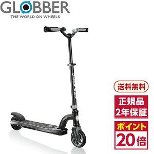 GLOBBER グロッバー ワンK イーモーション10 グレー [ 子供用電動キックスクーター ]