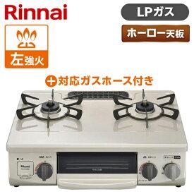 Rinnai KG34NBEL-LP ベージュ系 + 対応ガスホース(0.5m) [ガステーブル (プロパンガス用・左強火力・56cm・2口)]