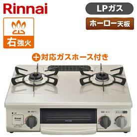 Rinnai KG34NBER-LP ベージュ系 + 対応ガスホース(0.5m) [ガステーブル (プロパンガス用・右強火力・56cm・2口)]