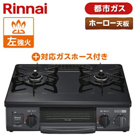 Rinnai KG34NBKL-13A ブラック系 + 対応ガスホース(0.5m) [ガステーブル (都市ガス(13A)用・左強火力・56cm・2口)]
