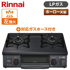 Rinnai KG34NBKL-LP ブラック系 + 対応ガスホース(0.5m) [ガステーブル (プロパンガス用・左強火力・56cm・2口)]