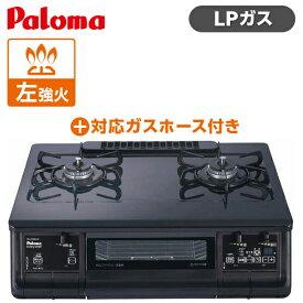 パロマ PA-370WA-L LP ブラック everychef(エブリシェフ) + 対応ガスホース(0.5m) [ ガスコンロ (プロパンガス用 左強火力 2口) ] プロパン 魚焼き 両面 グリル 煮込み機能 オートメニュー機能 paloma 調理