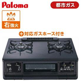 パロマ PA-370WA-R 13A ブラック everychef(エブリシェフ) + 対応ガスホース(0.5m) [ ガスコンロ (都市ガス用 右強火力 2口) ] 都市ガス 魚焼き 両面 グリル 煮込み機能 オートメニュー機能 paloma 調理