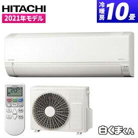 日立 HITACHI RAS-AJ28L スターホワイト 白くまくん AJシリーズ エアコン 主に10畳用 シンプル コンパクト 冷房 暖房 クーラー ソフト除湿 内部クリーン機能 熱中症対策 暑さ対策 買い替え 空気の循環 RASAJ28L