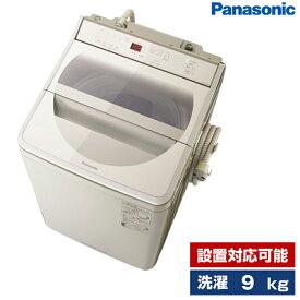 洗濯機 9kg 簡易乾燥機能付き洗濯機 PANASONIC ストーンベージュ NA-FA90H8-C 設置対応可能