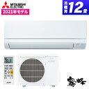 三菱 MITSUBISHI MSZ-GV3621-W 暖房 霧ヶ峰 GVシリーズ 主に12畳 ピュアホワイト エアコン シンプル 霜取り機能 室温…