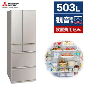 MITSUBISHI MR-MX50G-C グレイングレージュ 置けるスマート大容量 MXシリーズ [冷蔵庫(503L・フレンチドア)]
