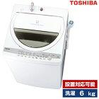 東芝 AW-6G9 グランホワイト [ 簡易乾燥機能付洗濯機(6.0kg) ]