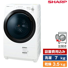 SHARP ES-S7E-WL ホワイト系 [ななめ型ドラム式洗濯乾燥機 (洗濯7.0kg/乾燥3.5kg) 左開き]【代引き不可】 シャープ 洗濯機 コンパクト プラズマクラスター 除菌 花粉症対策 消臭 カビ菌抑制 省エネ 低騒音 おすすめ