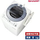 洗濯機 8.0kg 簡易乾燥機能付洗濯機 SHARP シルバー系 ES-GV8E 設置対応可能