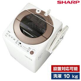 洗濯機 10.0kg 全自動洗濯機 簡易乾燥機能付洗濯機 SHARP ブラウン系 ES-GV10E 設置対応可能
