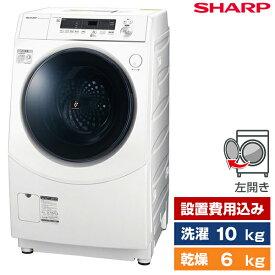 洗濯機 洗濯10.0kg 乾燥6.0kg ドラム式洗濯乾燥機 左開き SHARP ホワイト ES-H10E-WL 設置費込 レビューCP500