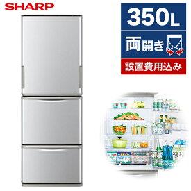 SHARP SJ-W354H-S [冷蔵庫(350L・左右フリー)] レビューCP500