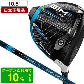 テーラーメイド SIM2 MAX(シム2 マックス) ドライバー 2021年モデル TENSEI BLUE TM50 10.5 SR 【日本正規品】【クーポン対象】