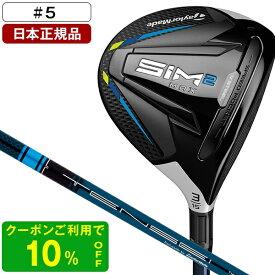 テーラーメイド SIM2 MAX(シム2 マックス) フェアウェイウッド 2021年モデル TENSEI BLUE TM50 #5 18° S 【日本正規品】【クーポン対象】