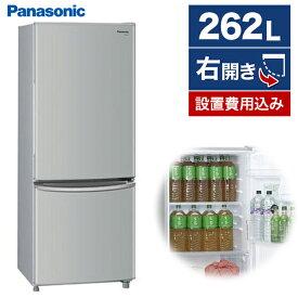 PANASONIC パナソニック NR-B265B-SS シャイニーシルバー 冷蔵庫 2ドア 262L 右開き 製氷 冷凍冷蔵庫 LED庫内灯 野菜ケース付属 省エネ 省スペース 高さ低め 引っ越し 一人暮らし 新生活 単身 買い替え