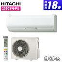 日立 HITACHI RAS-X56K2S 暖房 白くまくん プレミアムXシリーズ 主に18畳用 単相200V スターホワイト ステンレス・ク…