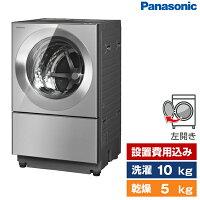 PANASONICNA-VG2500LプレミアムステンレスCuble[ドラム式洗濯乾燥機(洗濯10.0kg/乾燥5.0kg)左開き]