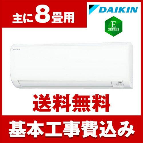 【送料無料】エアコン 【お得な工事費込セット!! S25TTES-W + 標準工事でこの価格!!】 ダイキン (DAIKIN) S25TTES-W ホワイト Eシリーズ [エアコン (主に8畳用)]