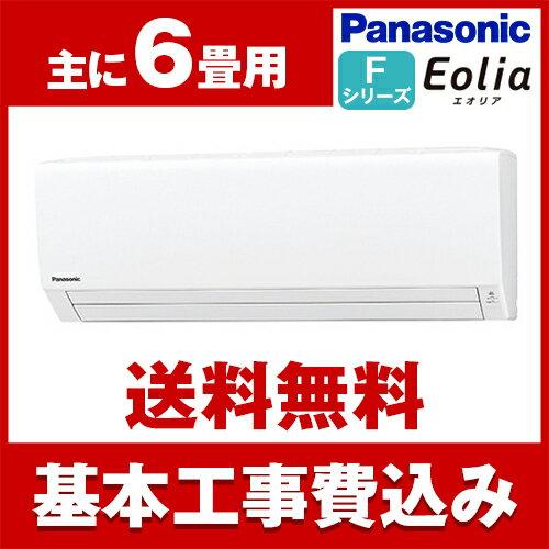 【送料無料】エアコン【工事費込セット】 パナソニック(PANASONIC) CS-227CF-W クリスタルホワイト エオリア Fシリーズ [エアコン(主に6畳用)]
