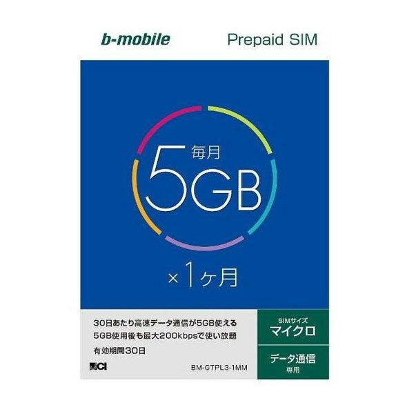 日本通信 BM-GTPL3-1MM [マイクロSIM(5GB×1ヶ月SIMパッケージ データ通信専用]