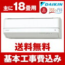 【送料無料】DAIKIN AN56URP-W 標準設置工事セット ホワイト うるさら7 Rシリーズ [エアコン (主に18畳用)]