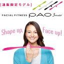 【送料無料】フェイシャルフィットネス パオ スリーモデル ピンク MTG FACIAL FITNESS PAO 3model[顔用フィットネス器…