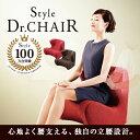 【送料無料】【1000円クーポン】【正規品】スタイルドクターチェア レッド MTG Style Dr.Chair 姿勢ケア 骨盤 矯正 クッション 座椅子