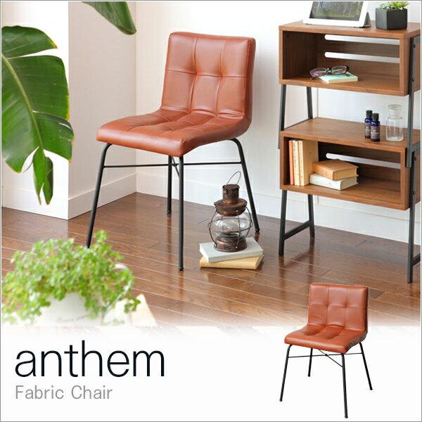 【送料無料】市場 ANC-2552BR アンセム チェア リビングチェア デスクチェア レザーチェア 椅子 北欧風
