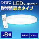 シーリング ライト LED 8畳 NEC リモコン付 調光 昼光色 照明 天井照明 洋室 洋風 リビング ダイニング 居間 丸型 サ…
