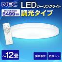 【送料無料】シーリングライト LED 12畳 NEC HLDZD1269 LIFELEDS リモコン 調光 昼光色 照明 洋室 洋風 リビング ダイニング 居間...