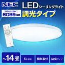【送料無料】シーリングライト LED 14畳 NEC HLDZE1462 LIFELED'S リモコン付 調光 昼光色 照明 洋室 洋風 リビング ダイニング ...