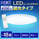 【送料無料】シーリング ライト LED 18畳 NEC HLDZG1862 LIFELED'S リモコン 調光 昼光色 照明 洋室 洋風 リビング ダイニング ...