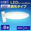 シーリングライト LED 8畳 NEC HLDZB0870 LIFELED'S ライフレッズ リモコン 調光 昼光色 照明 洋室 洋風 リビング ダイニング タ...