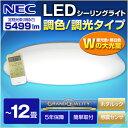 【送料無料】シーリングライト LED 12畳 NEC HLDCKD1297SG LIFELED'S リモコン 調光 調色 昼光色 昼白色 感震センサー…